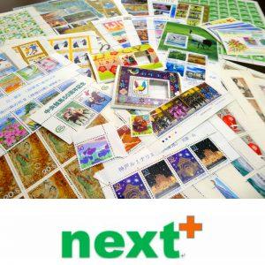 ネクストプラス家財整理遺品整理切手買取
