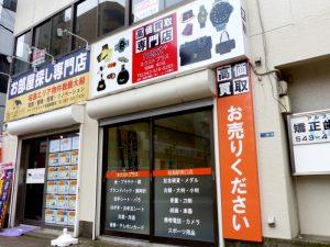 昭島で金・切手・お酒売るならネクストプラス昭島駅南口店