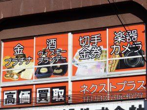 ネクストプラス小田急相模原店