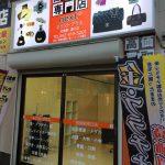 ネクストプラス昭島駅南口店