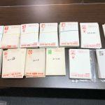ネクストプラス昭島・相模原切手はがき買取