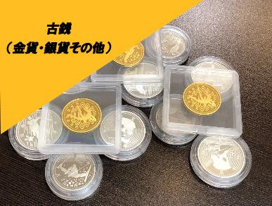 古銭(金貨・銀貨その他)