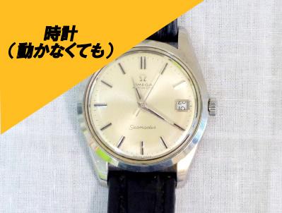 時計(動かなくても)