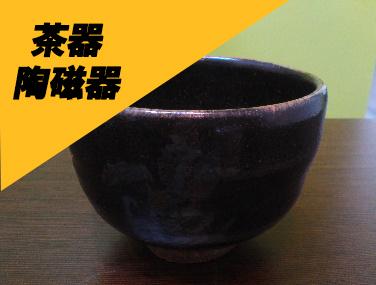 茶器・陶磁器