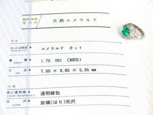 ネクストプラス市川エメラルドリング鑑別書