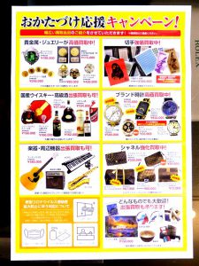 ネクストプラス市川店9・10月買取キャンペーン開始